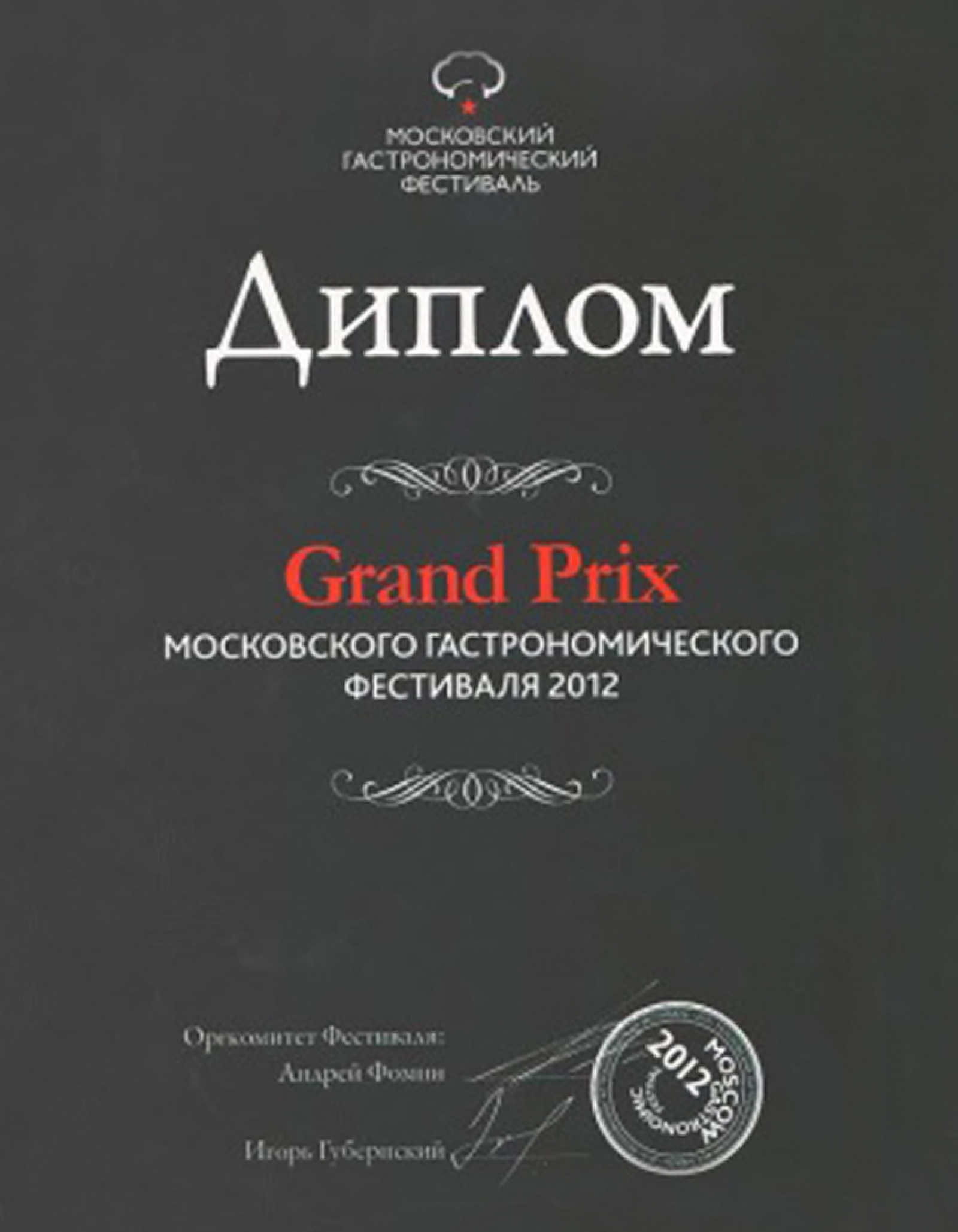 GRAND PRIX AT THE MOSCOW BALL DESSERT FOOD FESTIVAL
